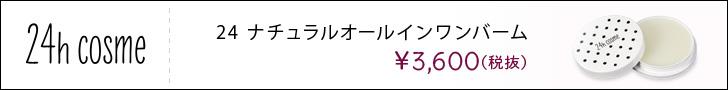 24h cosme公式サイト