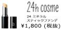 24 ミネラルスティックファンデ 24h cosme公式サイト