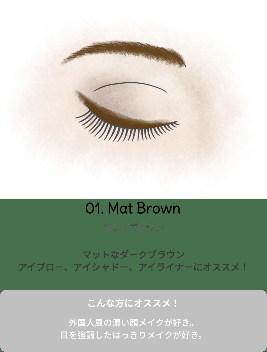 マットブラウン
