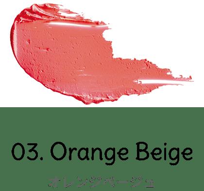オレンジベージュ