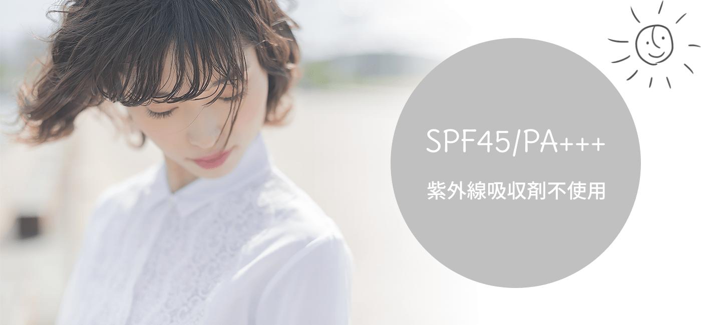 SPF45PA++++