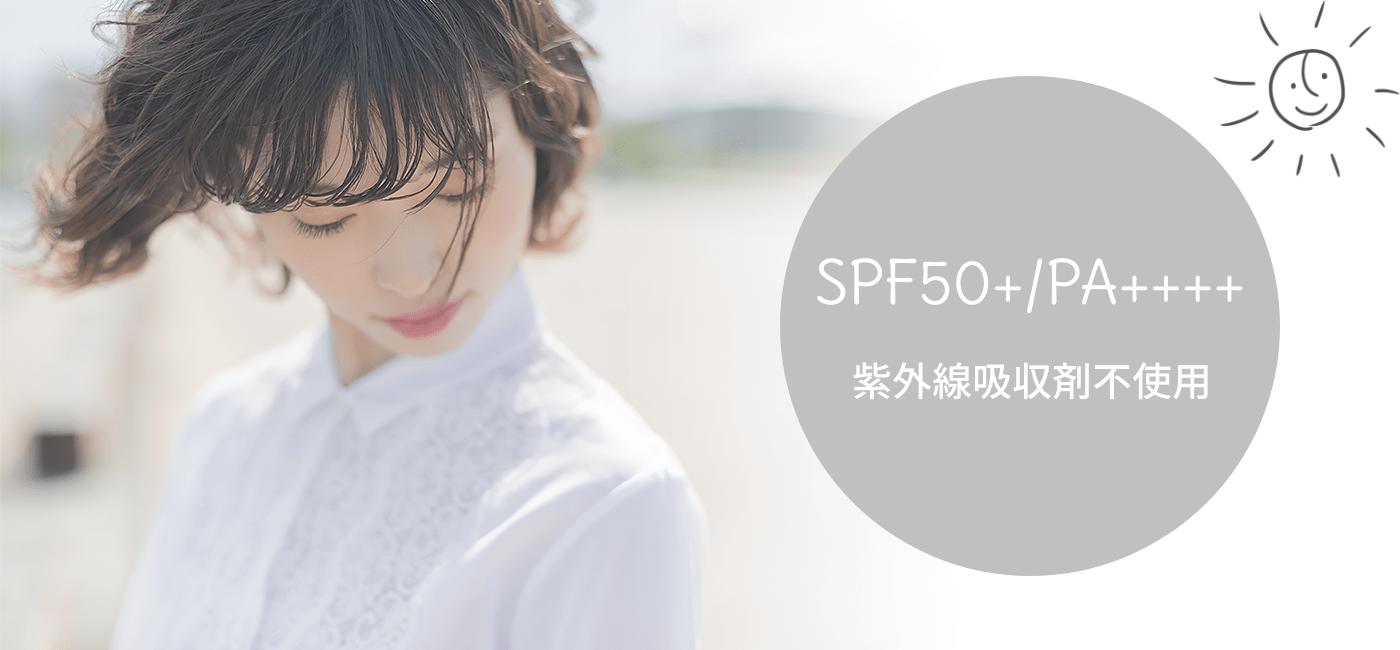 SPF50+/PA++++