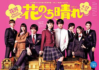 「花のち晴れ~花男 Next Season~」