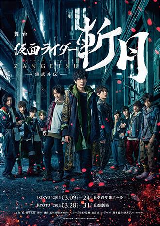平成仮面ライダーシリーズ初の演劇作品化