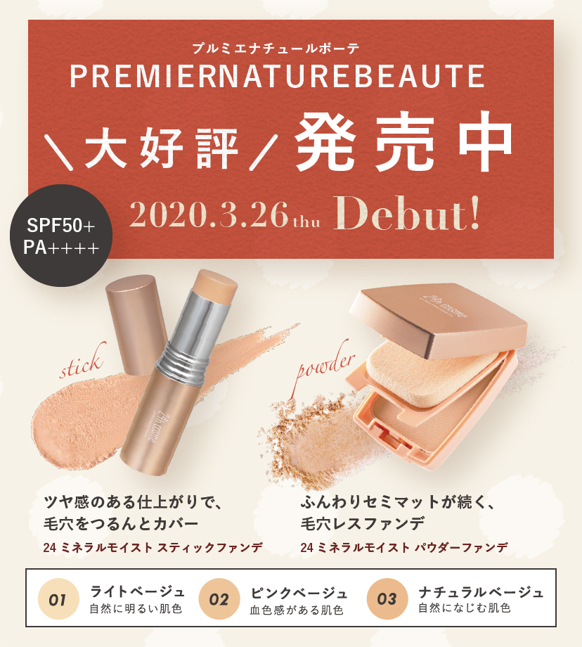 PREMIERNATUREBEAUTE DEBUT!